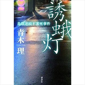 吉田豪が語る 木嶋佳苗をメロメロにした青木理のジゴロな魅力