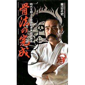 吉田豪が語る 骨法・堀辺正史師範伝説