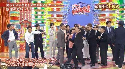 爆笑問題 いいとも最終回特番 田中康夫への酷い対応を反省する