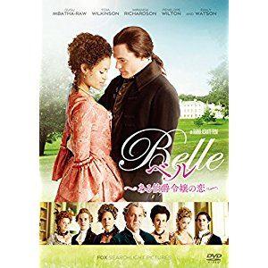 町山智浩映画解説 イギリス映画『ベル ある伯爵令嬢の恋』