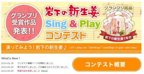 岩下の新生姜 Sing&Playコンテスト