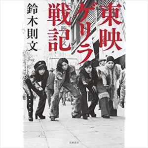 町山智浩 おすすめ鈴木則文監督作品を語る