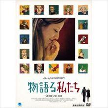 町山智浩が語る サラ・ポーリー監督作『物語る私たち』