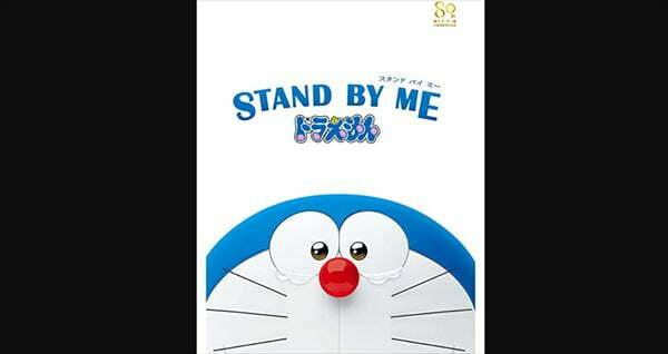 サンキュータツオが語る『STAND BY ME ドラえもん』が3Dである理由