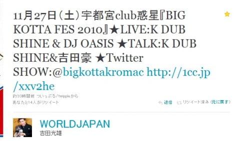 [K DUB SHINE]BIG KOTTA FES 2010 @宇都宮 開催決定!