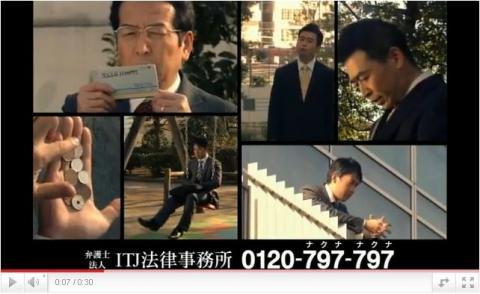 [借金問題は~]ITJ法律事務所新CMがパネェw[ITJ♪]