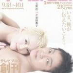 吉田豪 伝説の玉置浩二ベッドインインタビューを振り返る