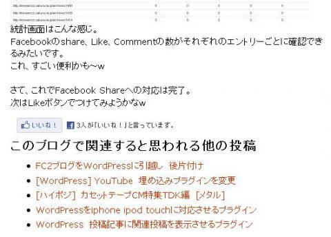 WordPress Facebook Like 対応プラグイン Like Plugin