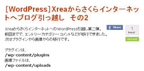 WordPress Facebook share 対応プラグイン Facebook Share (New) Button