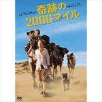 町山智浩 映画『奇跡の2000マイル』を語る
