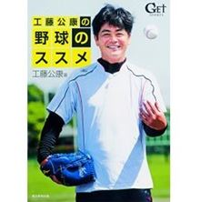 爆笑問題太田が感動した 工藤公康 子供野球教室での言葉