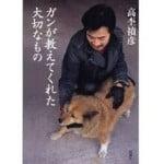 吉田豪 元チェッカーズ 高杢禎彦インタビューを語る