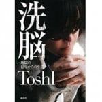 吉田豪 X JAPAN TOSHIインタビューを語る