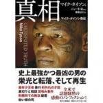 宇多丸 『真相 マイク・タイソン自伝』を絶賛する