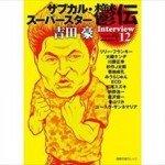 吉田豪 『サブカルスーパースター鬱伝』を語る