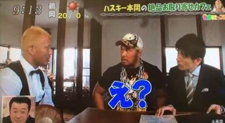 本間朋晃 Cafeガサガサ えっ?