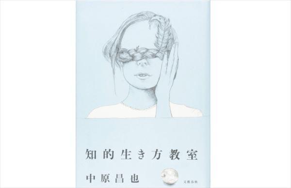 菊地成孔 中原昌也『知的生き方教室』を絶賛する
