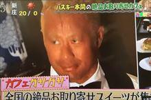 菊地成孔 スイーツ真壁のうまいッス!!Cafeガサガサの魅力を語る