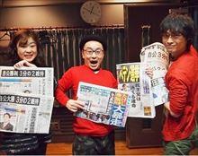 プチ鹿島 日刊ゲンダイの紙面で2014年を振り返る