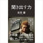吉田豪 著書『聞き出す力』ヒットの秘密を語る