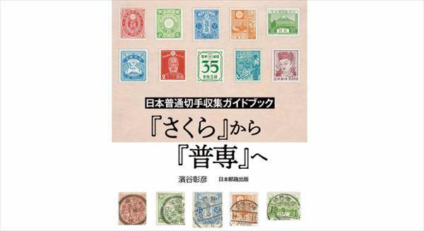 安住紳一郎 切手収集を熱く語る