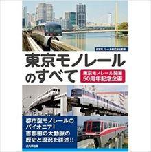 安住紳一郎 東京モノレールへの強い思い入れを語る