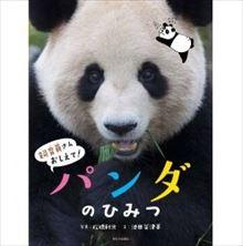 安住紳一郎 パンダへのあふれる愛とトークの際の心構えを語る