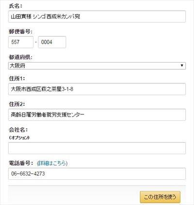 SHINGO★西成 米カンパライブにamazonでお米を送ってみた