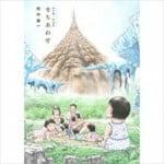 吉田豪 おすすめ漫画『まちあわせ』を語る