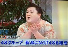 マツコ・デラックス 新潟アイドルNegiccoとNGT48誕生を語る