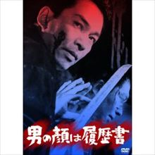 杉作J太郎 吉田豪 安藤昇を語る