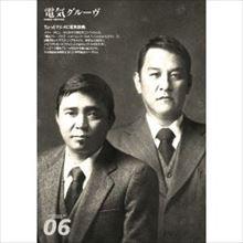 電気グルーヴと小島慶子『これってアリ?ダメ?』トーク