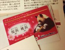 安住紳一郎 和歌山双子パンダ名付け親カードのモヤモヤ感を語る