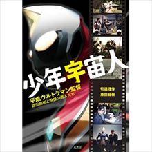 町山智浩・切通理作 ウルトラマンシリーズが描いたものを語る