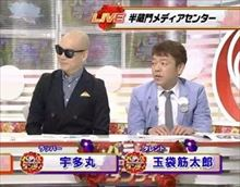 玉袋筋太郎・宇多丸 田代まさし復帰を語る