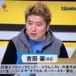 吉田豪 岡田斗司夫愛人騒動続報 退院後のニコ生放送と今後の展望
