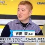 吉田豪 東野幸治とのトークショーを語る