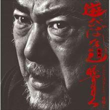 玉袋筋太郎 勝新太郎CD『遊びばなし』を語る