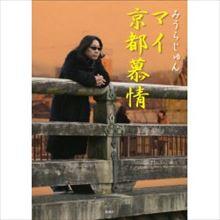 みうらじゅんが選ぶ みうらじゅん的京都巡礼名所3ヶ所