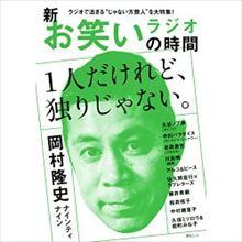 吉田豪 ナインティナイン岡村隆史とダイノジ大谷ノブ彦を語る