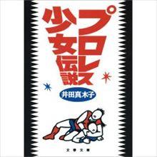 プチ鹿島推薦図書 プロレス少女伝説と井田真木子 著作撰集