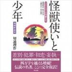 町山智浩 切通理作『怪獣使いと少年 ウルトラマンの作家たち』を語る