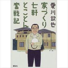 愛川欽也が語る 建てた家 7軒全てに欠陥があった話