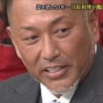 ピエール瀧と赤江珠緒 金スマ 清原和博特集を語る