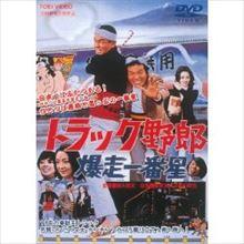 愛川欽也が語る トラック野郎の企画を東映に持ち込んだ話