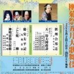 菊地成孔 團菊祭五月大歌舞伎を語る