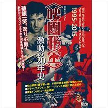 町山智浩 <映画秘宝>激動の20年史を紹介する