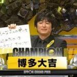 博多大吉 第13回IPPONグランプリ優勝の2つの勝因を語る