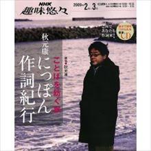 宇多丸が語る 秋元康 作詞曲の特徴とおすすめ楽曲