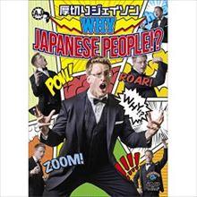 厚切りジェイソン 日本で芸人を目指したきっかけを語る
